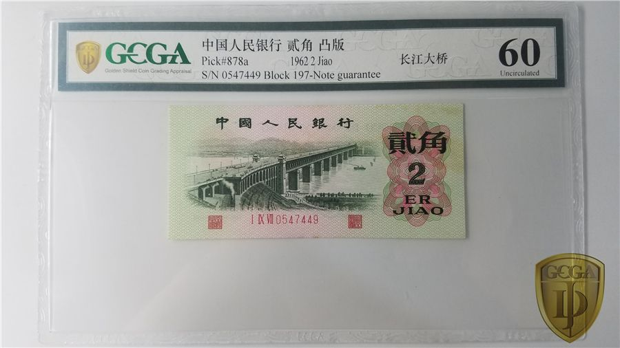 1962年,2角纸币