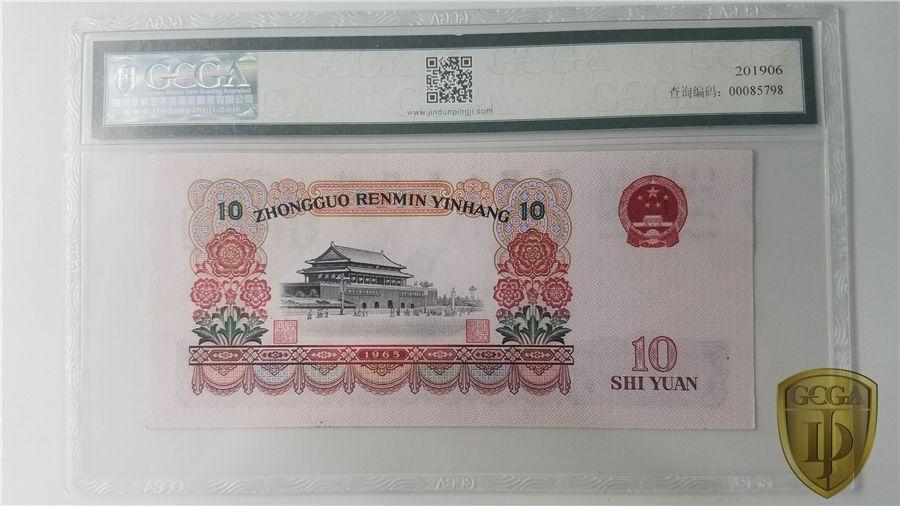 1965年,10元纸币