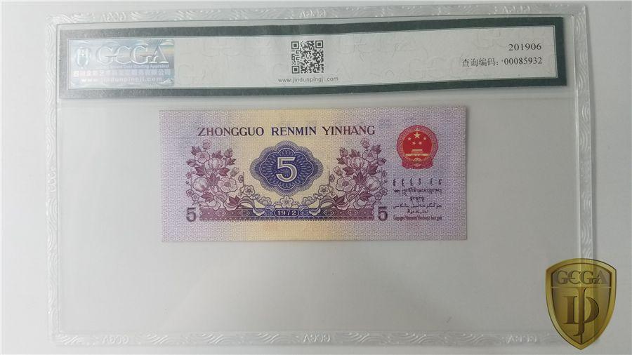 1972年,5角纸币