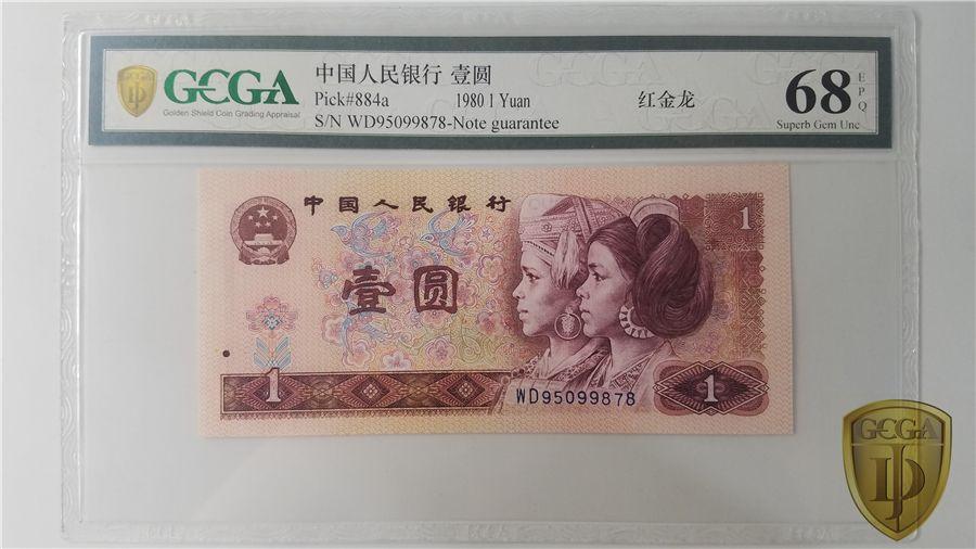 1980年,1元纸币