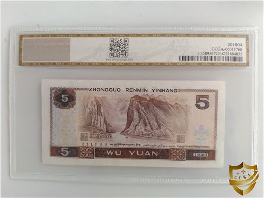 1980年,5元纸币